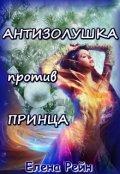 """Обложка книги """"Антизолушка против принца"""""""