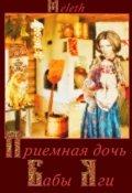 """Обложка книги """"Приемная дочь Бабы Яги"""""""