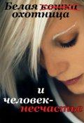 """Обложка книги """"Белая охотница и человек-несчастье"""""""