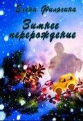 """Обложка книги """"Зимнее перерождение"""""""