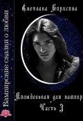 """Обложка книги """"Вампирские сказки о любви. Колыбельная для вампиров - 1"""""""