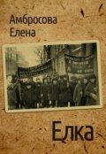 """Обложка книги """"Елка"""""""