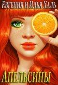 """Обложка книги """"Апельсины"""""""