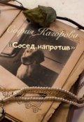 """Обложка книги """"Сосед напротив"""""""