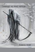 "Обложка книги ""Станцуй на моей могиле"""