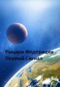 """Обложка книги """"Рыцари Федерации: Первый сигнал"""""""