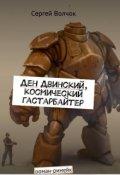 """Обложка книги """"Ден Двинский, космический гастарбайтер"""""""