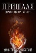 """Обложка книги """"Приговор: Жить"""""""