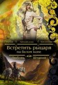 """Обложка книги """"Встретить рыцаря на белом коне"""""""