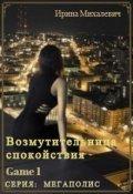 """Обложка книги """"Возмутительница спокойствия """""""