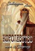 """Обложка книги """" Королевство. Том 2. Водопад"""""""