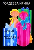 "Обложка книги ""Чужие подарки"""