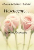 """Обложка книги """"Нежность..."""""""