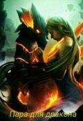 """Обложка книги """"Пара для дракона"""""""