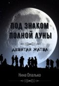 """Обложка книги """"Под знаком полной Луны. Девятая жатва"""""""