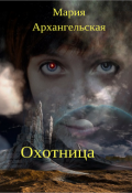 "Обложка книги ""Охотница"""