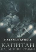 """Обложка книги """"Гб 001 Капитан. На линии судьбы"""""""
