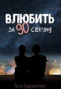 "Обложка книги ""Влюбить за 90 секунд"""