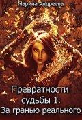 """Обложка книги """"Превратности судьбы 1: За гранью реального"""""""
