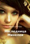 """Обложка книги """"Наследница Минелеи"""""""