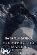 """Обложка книги """"Галактика Белая-3 Космический маршал. Недетские игры"""""""