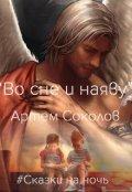 """Обложка книги """"Во сне и наяву"""""""