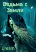 "Обложка книги ""Ведьма с Земли"""