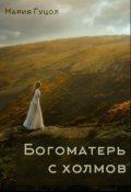 """Обложка книги """"Богоматерь с холмов"""""""