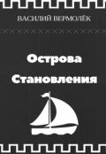 """Обложка книги """"Острова Становления"""""""