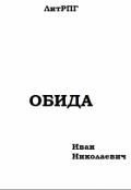 """Обложка книги """"Обида"""""""