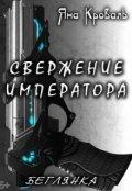 """Обложка книги """"Свержение императора"""""""