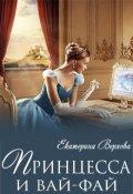 """Обложка книги """"Принцесса и вай-фай"""""""