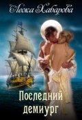 """Обложка книги """"Последний демиург"""""""