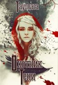 """Обложка книги """"Охотник Тени"""""""