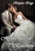 """Обложка книги """"Невеста для Владыки"""""""