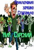 """Обложка книги """"Приключения зомбака Степаныча"""""""