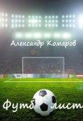 """Обложка книги """"Футболист"""""""