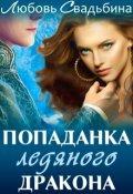 "Обложка книги ""Попаданка ледяного дракона"""