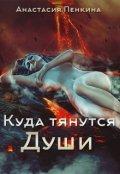 """Обложка книги """"Куда тянутся души. Трилогия"""""""