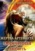 """Обложка книги """"Жертва артефакта: Обречённая любить"""""""
