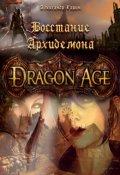 """Обложка книги """"Dragon Age: Восстание Архидемона """""""