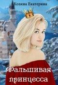 """Обложка книги """"Фальшивая принцесса"""""""