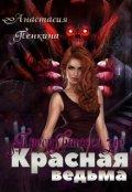 """Обложка книги """"Красная ведьма. Проснувшееся зло"""""""