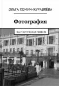 """Обложка книги """"Фотография"""""""