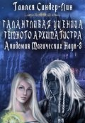 """Обложка книги """"Талантливая ученица тёмного архимагистра. Магакадемия 3"""""""