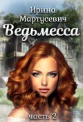 """Обложка книги """"Ведьмесса, часть 2"""""""