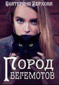 """Обложка книги """"Город Бегемотов """""""