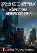 """Обложка книги """"Время бессмертных (книга 1) Королева Муравейника"""""""