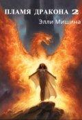 """Обложка книги """"Пламя Дракона (2 часть)"""""""