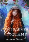 """Обложка книги """"Невидимка и Охотник 2"""""""